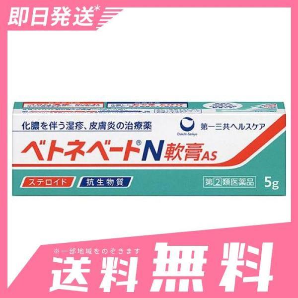 化膿 湿疹 かぶれ 軟膏 ベトネベートN軟膏AS 5g 5個セットなら1個あたり789円  指定第2類医薬品|minoku-beauty