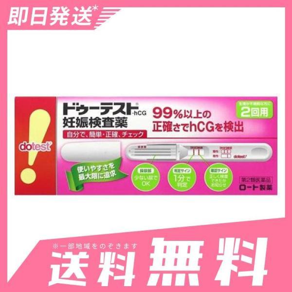 ドゥーテスト・hCG 妊娠検査薬 2回 10個セットなら1個あたり666円  第2類医薬品|minoku-beauty