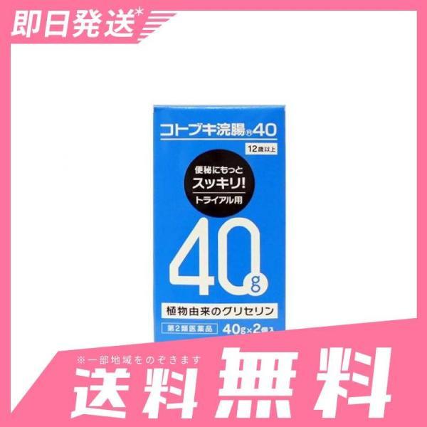 コトブキ浣腸40 2個 2個セットなら1個あたり523円  第2類医薬品|minoku-beauty