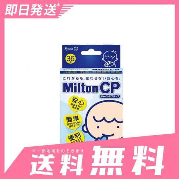 ミルトン CP 36個|minoku-beauty