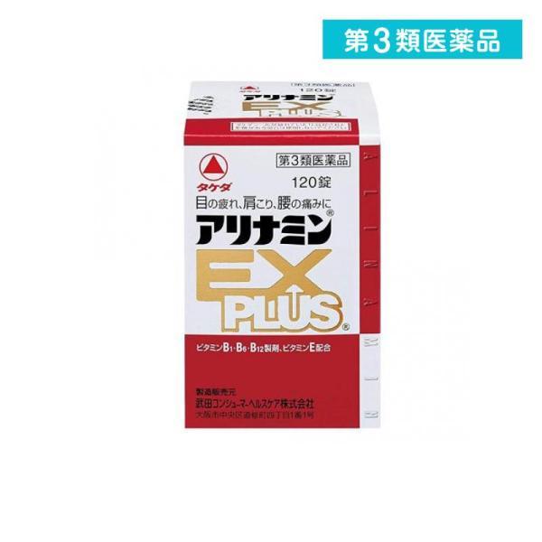 アリナミンEXプラス120錠眼精疲労肩こり痛関節痛ビタミンB第3類医薬品