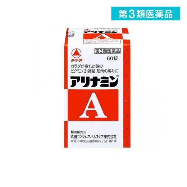 アリナミンA60錠滋養強壮剤ビタミンB1薬栄養補給筋肉痛関節痛体の疲れ第3類医薬品