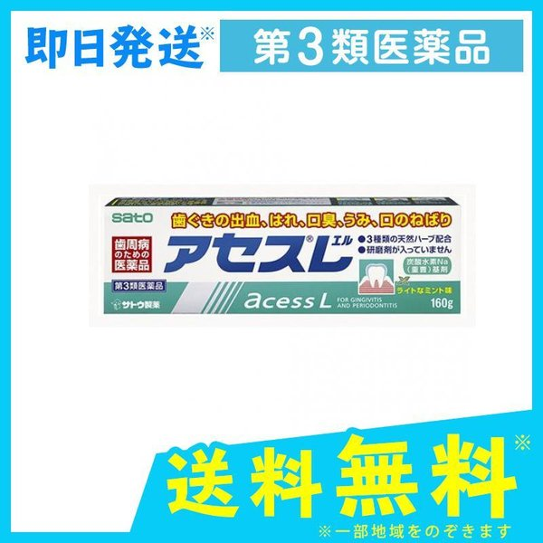 アセスL160g歯肉炎歯槽膿漏予防第3類医薬品