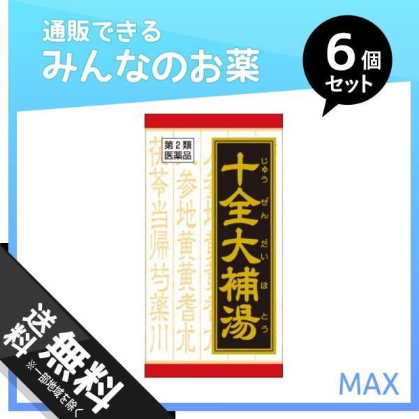 1個あたり2721円 クラシエ 十全大補湯エキス錠〔T−55〕 180錠 6個セット  第2類医薬品