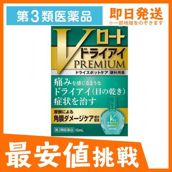 Vロートドライアイプレミアム15mL目薬第3類医薬品