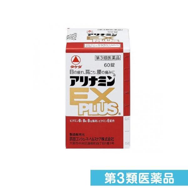 アリナミンEXプラス60錠第3類医薬品