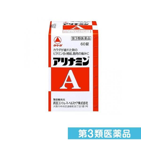 アリナミンA60錠第3類医薬品