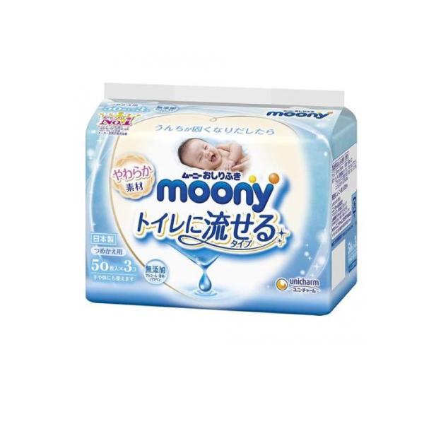 ムーニーおしりふきトイレに流せるタイプ50枚(×3詰め替え用)
