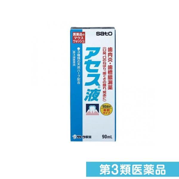 アセス液90mL第3類医薬品