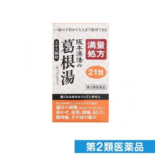 阪本漢法の葛根湯エキス顆粒21包第2類医薬品