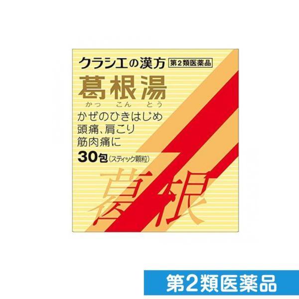 クラシエ葛根湯エキス顆粒S30包第2類医薬品