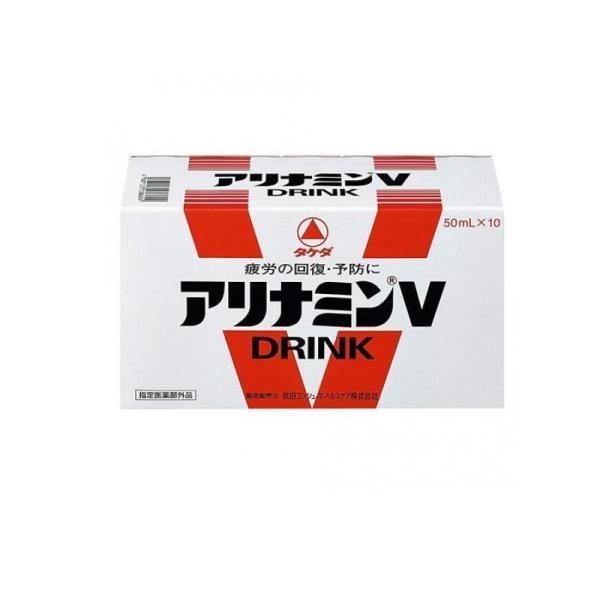 アリナミンV10本((50mL×10本))