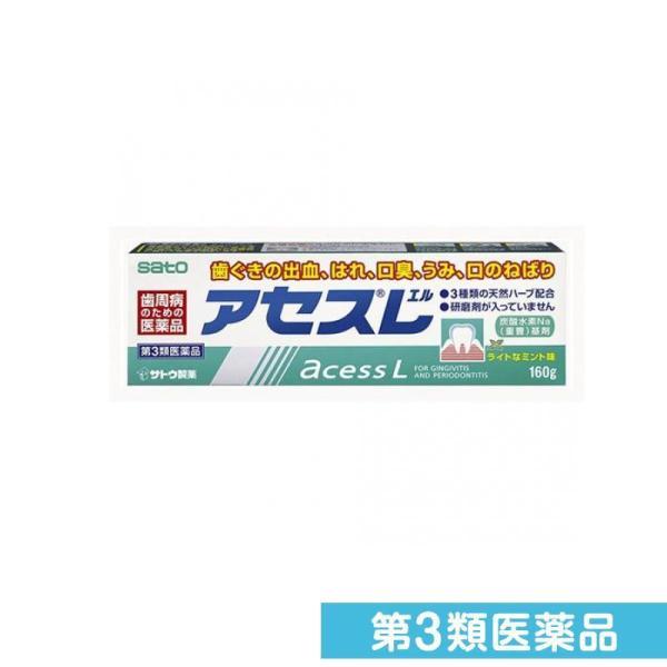 アセスL160g第3類医薬品
