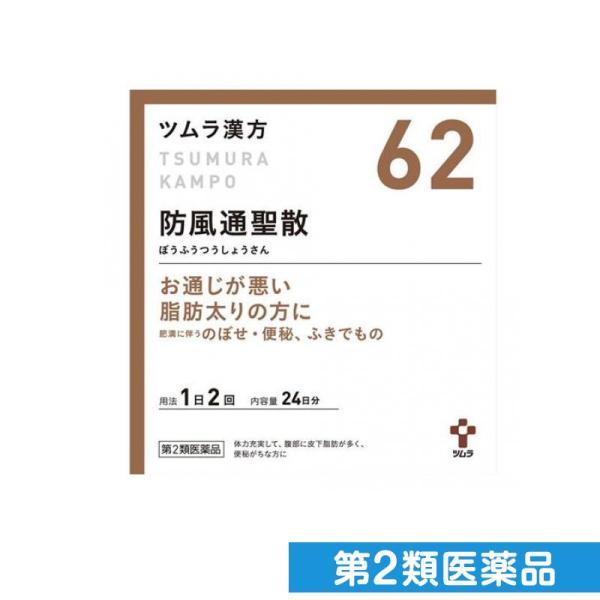 〔62〕ツムラ漢方防風通聖散エキス顆粒48包第2類医薬品
