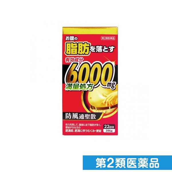 北日本製薬防風通聖散料エキス錠「至聖」396錠第2類医薬品