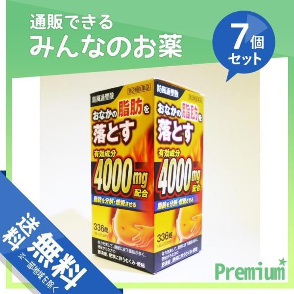 1個あたり2553円 北日本製薬 防風通聖散料エキス錠「創至聖」 336錠 7個セット  第2類医薬品 プレミアム会員はポイント24倍