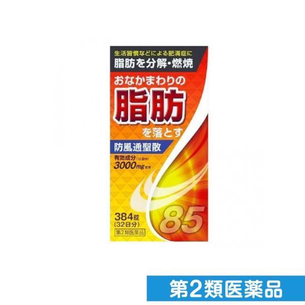 北日本製薬防風通聖散料エキス錠「東亜」384錠第2類医薬品