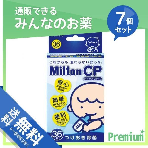 ミルトン CP 36個 7個セット minoku-premium