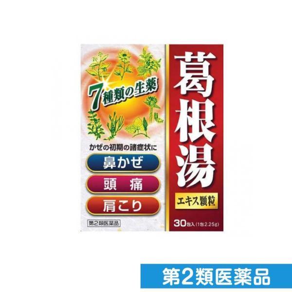 北日本製薬葛根湯エキス顆粒SKT30包第2類医薬品