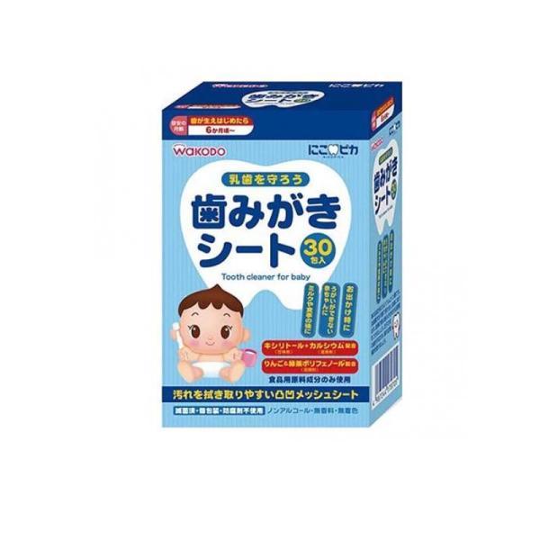 和光堂 にこピカ 歯みがきシート 30包 (1個)