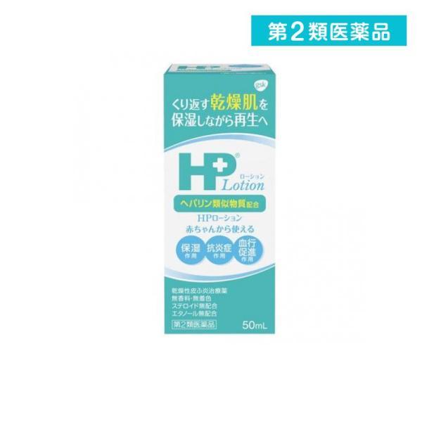 HPローション 50mL 第2類医薬品 minoku-value