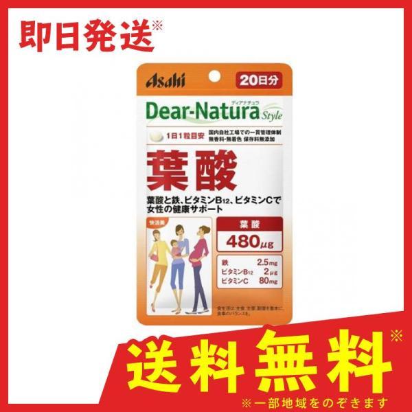 ディアナチュラスタイル 葉酸20日分 20粒|minoku-value