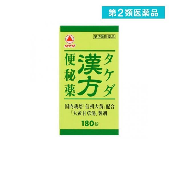 タケダ漢方便秘薬 180錠 第2類医薬品|minoku-value