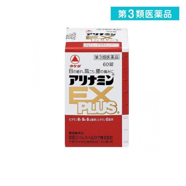 アリナミンEXプラス60錠眼精疲労肩こり痛関節痛ビタミンB第3類医薬品