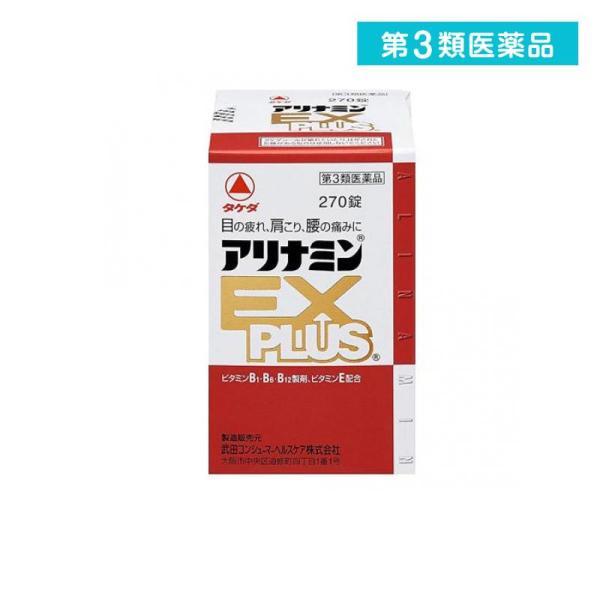 アリナミンEXプラス270錠眼精疲労肩こり痛関節痛ビタミンB第3類医薬品