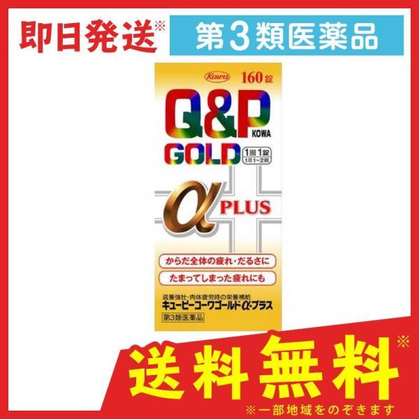 キューピーコーワゴールドα−プラス 160錠 第3類医薬品 minoku-value