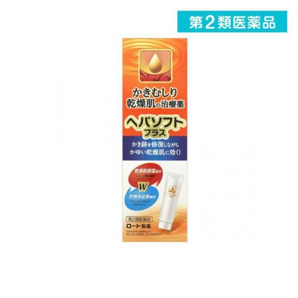 ヘパソフトプラス 50g 第2類医薬品|minoku-value