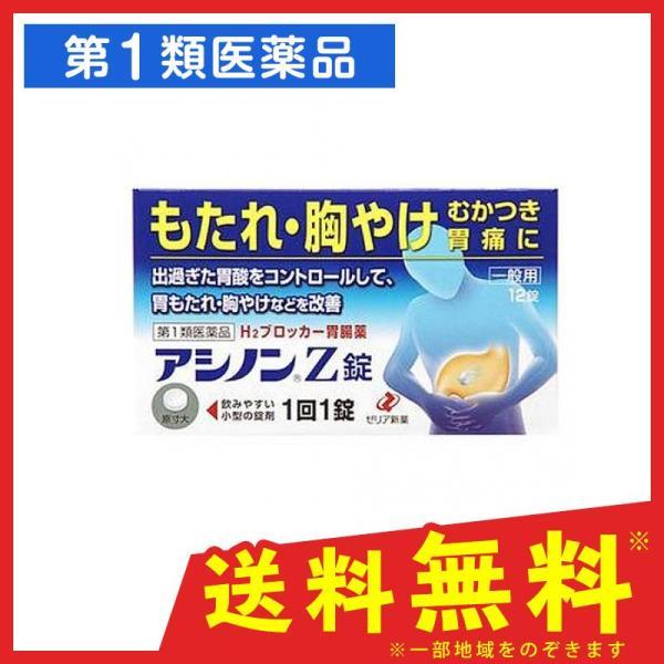 アシノンZ錠 12錠 第1類医薬品|minoku-value