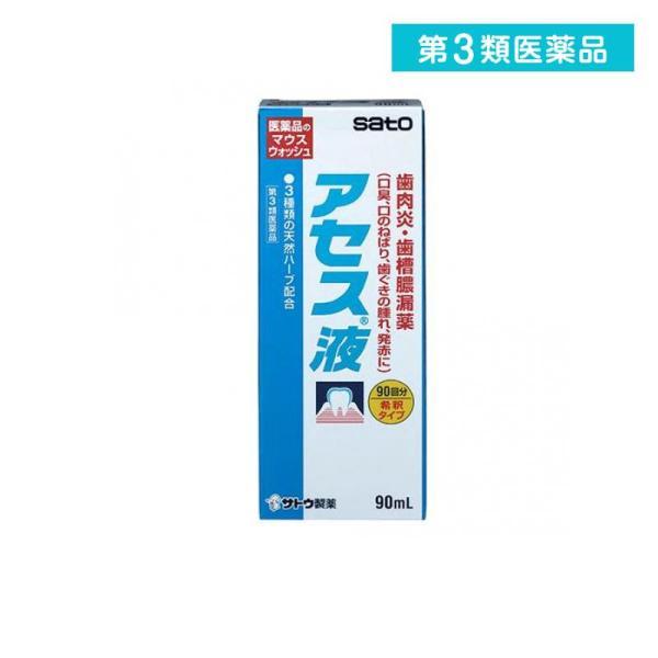 アセス液90mL洗口液マウスウォッシュ第3類医薬品