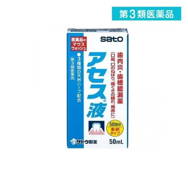 アセス液50mL50回分歯肉炎歯槽膿漏マウスウォッシュ洗口液佐藤製薬第3類医薬品