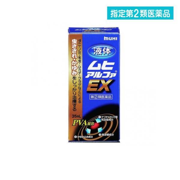 液体ムヒアルファEX 35mL 指定第2類医薬品|minoku-value