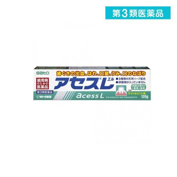 アセスL120g第3類医薬品