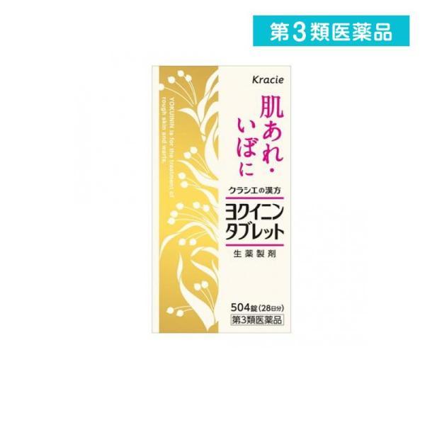 肌荒れ イボ クラシエ ヨクイニンタブレット 504錠 第3類医薬品|minoku-value