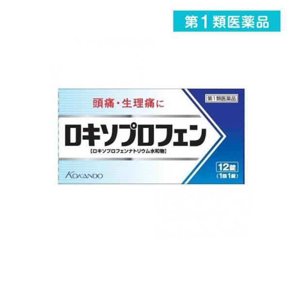 ロキソプロフェン錠「クニヒロ」12錠解熱鎮痛頭痛生理痛第1類医薬品