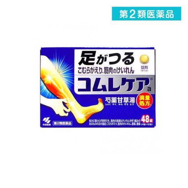 コムレケアa錠 48錠 第2類医薬品|minoku-value