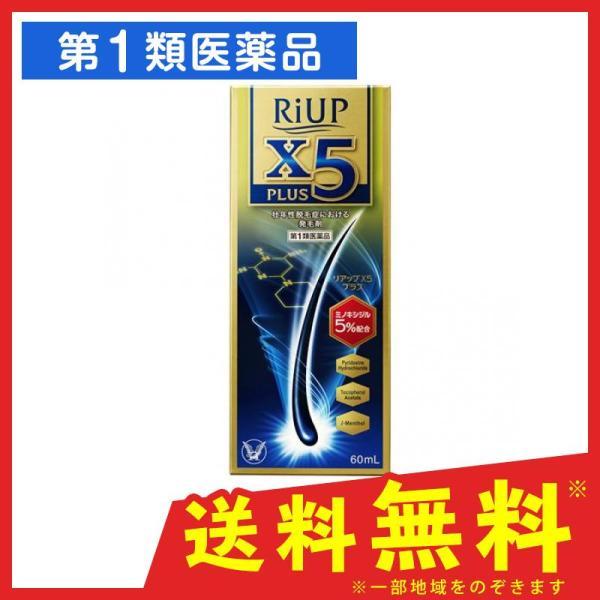 リアップX5プラスローション  60mL 第1類医薬品|minoku-value