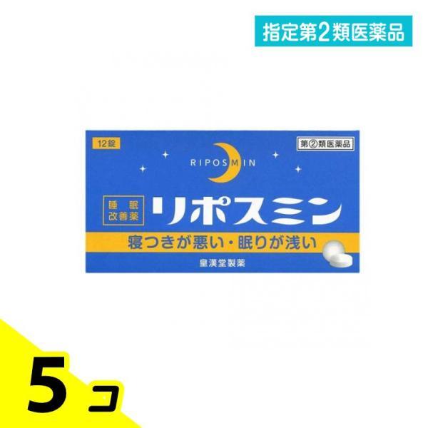 睡眠 改善  リポスミン 12錠 5個セット  指定第2類医薬品 minoku-value