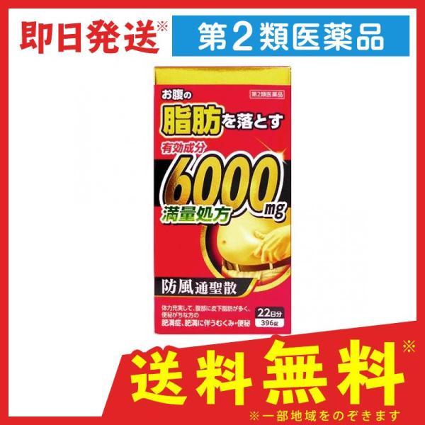 北日本製薬防風通聖散料エキス錠「至聖」396錠肥満第2類医薬品