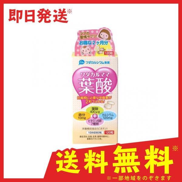 ワダカルママ 葉酸 120粒|minoku-value