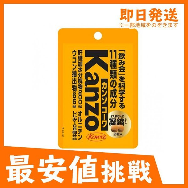カンゾコーワ粒 2粒|minoku-value
