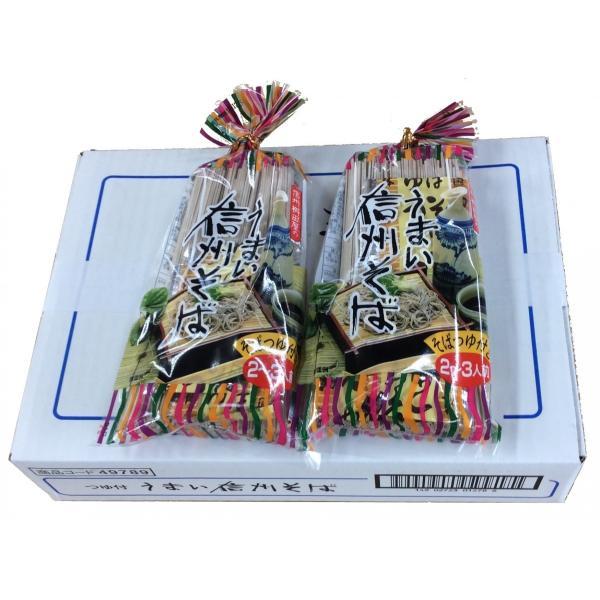 蕎麦 桝田屋  うまい信州そば  (つゆ付き) 315g×8入り 送料無料