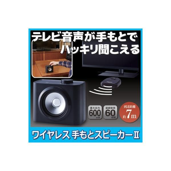 ワイヤレス手もとスピーカー2 送料無料 テレビスピーカー 手元スピーカー テレビ音声 ワイヤレス