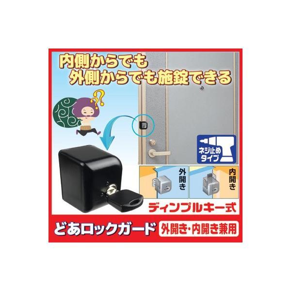 どあロックガード外開き・内開き兼用 (ディンプルキー式、ネジ止めタイプ) N-1073 補助鍵 扉用 玄関 ドア 防犯 セキュリティ