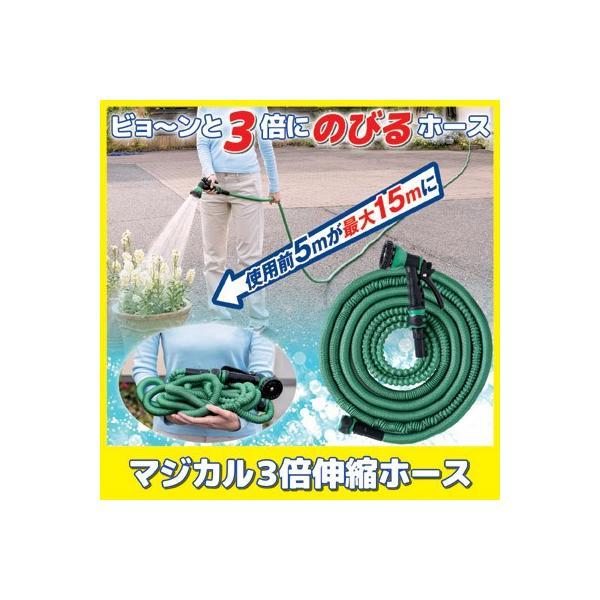 マジカル3倍 伸縮ホース 伸びる ホース 伸縮 ホースリール シャワーホース 散水 後藤 GOTO オリジナル 送料無料