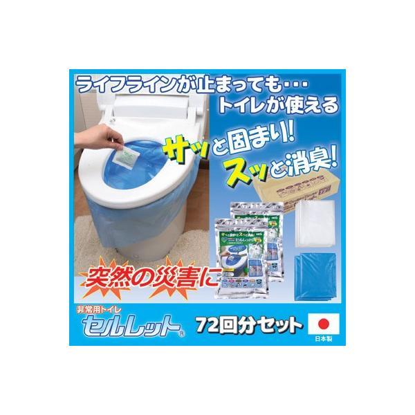 非常用トイレ セルレット 72回分セット S-72F 凝固剤 簡易トイレ 断水 災害 防災 アウトドア メーカー直販ストア 後藤 GOTO オリジナル