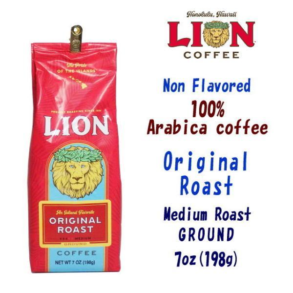 ライオン オリジナルロースト 7oz(198g) ハワイコナコーヒー mipori 04